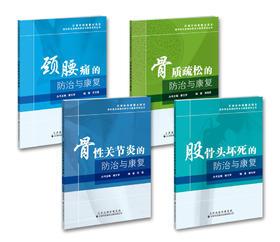 骨科常见疾病的防治与康复系列丛书—☆