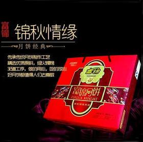 【拼团】富锦月饼 锦秋情缘礼盒590g 广式蛋黄白莲蓉杂粮月饼8个装