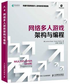 网络多人游戏架构与编程 游戏开发入门书 网络游戏开发制作教程书 C++示例代码