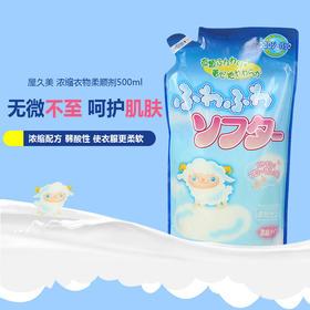 日本进口浓缩衣物温和柔顺剂袋装500ml 手洗机洗两用护理剂防静电