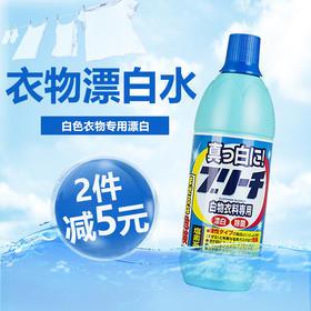 日本进口白色衣物漂白水漂白剂 衣服去黄除霉染色还原增白液家用