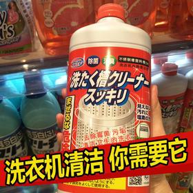 屋久美日本进口洗衣机清洗剂 滚筒波轮内筒内槽夹层清洁剂除垢剂