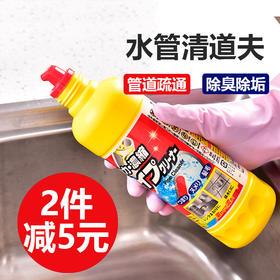 日本屋久美强力管道疏通剂 塑料软管强力除菌排水口除垢除臭