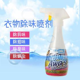 日本屋久美去味衣服喷雾剂 汽车家用花香型免洗型除味喷剂方便