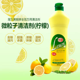日本进口微粒子柠檬味去污剂 天然洗护 强力清除污垢厨房清洁剂