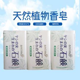 日本进口天然植物香皂80g3 杀菌除螨洁面香皂沐浴皂洗手洗澡香皂