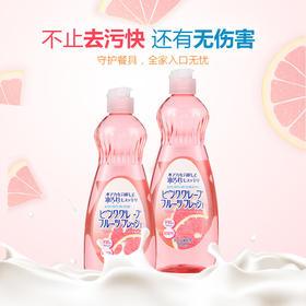 日本进口屋久美西柚味洗洁精 餐具碗清洁剂 去除油渍无残留不伤手