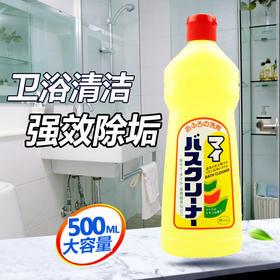 日本屋久美浴室卫生间墙壁强力去污清洗剂 浴缸水垢清洁除菌500ml