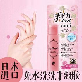 日本手美果进口迷你免水洗消毒凝胶洗手液玫瑰香旅行家用洗手液
