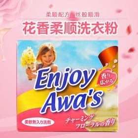 日本屋久美花香柔顺洗衣粉900g 全效去渍家庭装浓缩 温和不伤手