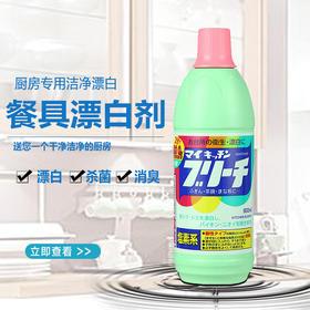 日本原装进口屋久美厨房专用用品厨具餐具漂白洗涤剂600ml抗菌