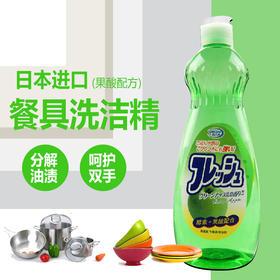 屋久美日本进口果酸去油洗洁精 餐具清洁剂 温和低泡不伤手易冲洗