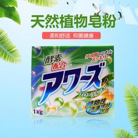 日本进口含酶配方洗衣粉1kg 家庭宾馆超强洁净 持久清洁净白去渍