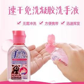 手美果日本进口免水洗消毒凝胶洗手液60ml 玫瑰香旅行家用洗手液