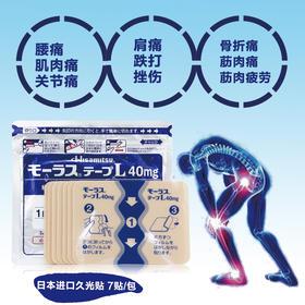 【奥运指定药贴 】日本 久光镇痛贴1袋7枚  缓解肩椎疼痛 关节颈部僵硬 腰酸背痛