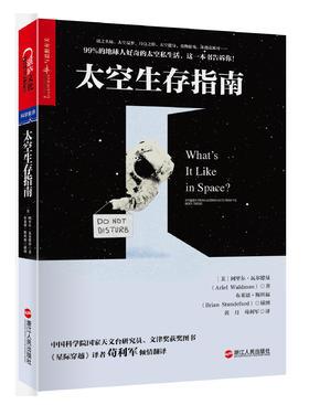 【湛庐文化】太空生存指南