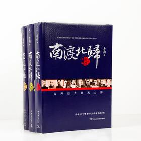 包邮《南渡北归》一套三册 大师远去 再无大师《亚洲周刊》好书之冠