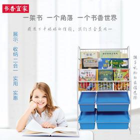 【为思礼】书香宜家儿童书架 现代简约绘本架 书籍整理玩具收纳置物架 杂志架落地报架