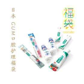四周年店庆 GUM口腔护理套装 超值福袋 9/19开始抢购 9/21开始发货