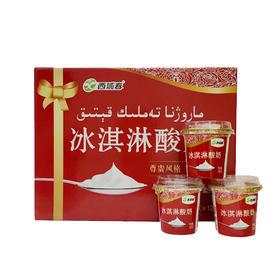 西域春冰淇淋酸奶135g*12/箱