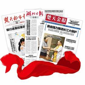欢迎订阅《湖北日报》《楚天都市报》《楚天金报》全年报纸