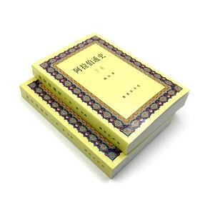 阿拉伯通史(上、下卷 套装) | 纳忠 ——包邮