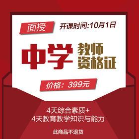 2017年青海省教师资格证(中学)笔试课程(面授)10月1日开课