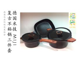 四周年店庆  Miji 米技 复古锅具三件套 超值福袋