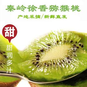 【清甜】陕西徐香猕猴桃   绿心奇异果   农家果园采摘 产地直发