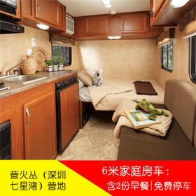 6米家庭/情侣房车-----营火丛(深圳七星湾)营地