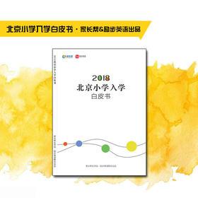 幼升小全年规划直播课附赠《2018北京小学入学白皮书》