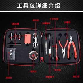 易星电子烟DIY工具包套装 雾化器绕丝工具 做芯工具箱  发热丝