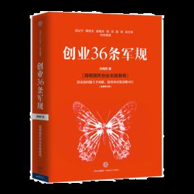 创业36条军规(全新修订版) 孙陶然 著