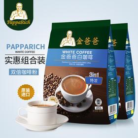 papparich金爸爸- 特浓三合一白咖啡 2袋装 共960g