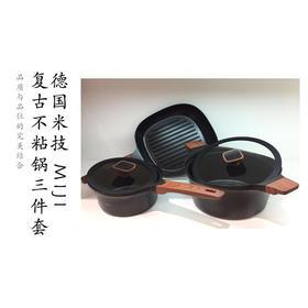 四周年店庆  Miji 米技 复古锅具三件套