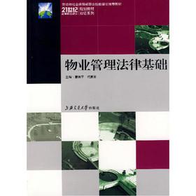 DZ-475.知名物业公司管理法律基础.pdf(VIP会员5折)