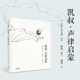 【周年庆·超低价】《 凯叔 · 声律启蒙 》和孩子共读纯美中国童谣