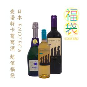 四周年店庆 ENOTECA 葡萄酒 超值福袋 9/19开始抢购 9/21开始发货