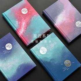 星云系列学生笔记本   文具