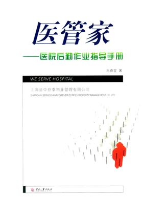 DZ-476.医管家--医院后勤作业指导手册.pdf-431页(VIP会员5折)