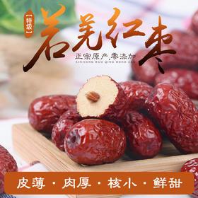 新疆若羌红枣灰枣 特级干货 皮薄肉厚核小 产地直供 天然无添加1斤、2斤、3斤包邮邮