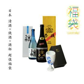 四周年店庆  清酒+烧酒+酒杯 超值福袋 9/19抢购 9/21开始发货