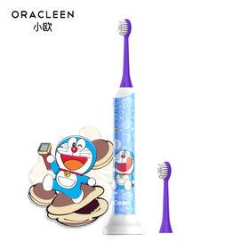 【专为3-12岁小朋友设计,无线充电静音声波震动牙刷】OraCleen小欧儿童声波电动牙刷