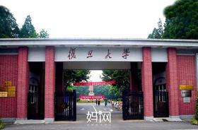 【妈网名校游学】 9/24 上海复旦大学 体验独立游学,感受名校文化,孩子在成长!