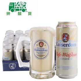 凯撒白啤酒500ml*24罐 一箱