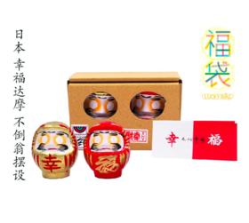 四周年店庆 日本 幸福达摩组合 超值福袋 9/19抢购 9/21开始发货