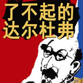 【杭州大剧院】10月22日 了不起的达尔杜弗