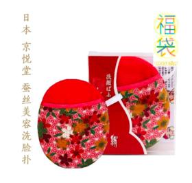 四周年店庆  京悦堂蚕丝美容洗脸扑  限时抢购至 9/26 22:00