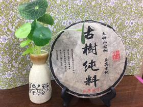 【苏喜玉出品】2003年古树福鼎白茶 特级古树纯料