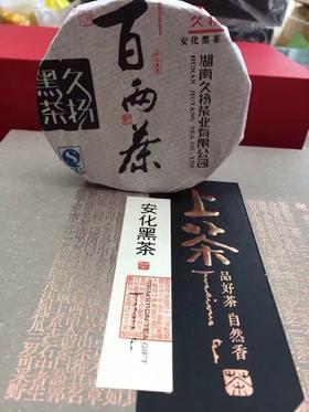 【苏喜玉出品】安化黑茶百两茶